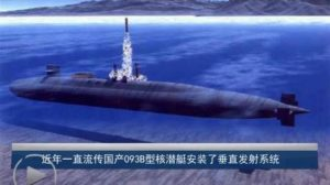 093B nuclear submarine