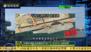 China's first indigenous aircraft carrier