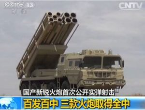 China's multiple rocket launcher 1