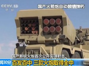 China's multiple rocket launcher 2