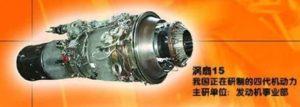 WS-15 engine