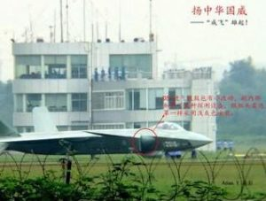 No. 2016 of J-20 stealth fighter
