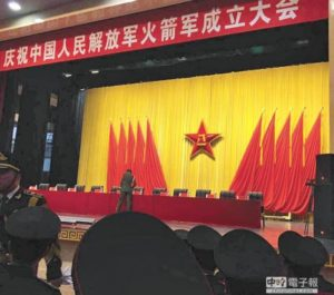Celebration meeting of China Rocket Forces