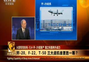 Yin Zhuo J-20 vs F-22